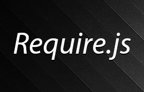 RequireJS模块载入框架使用方法