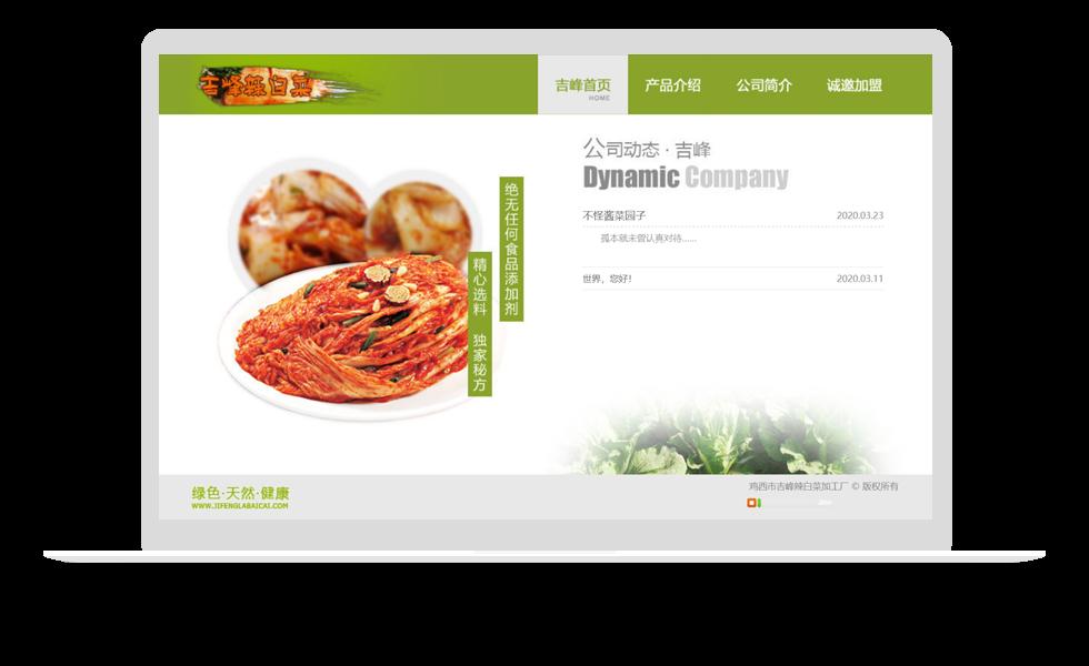 鸡西吉峰辣白菜官方网站DEMO